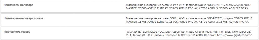 Gigabyte-X570S-series